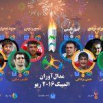 مراسم تجلیل از قهرمانان المپیک و پارالمپیک برگزار می شود