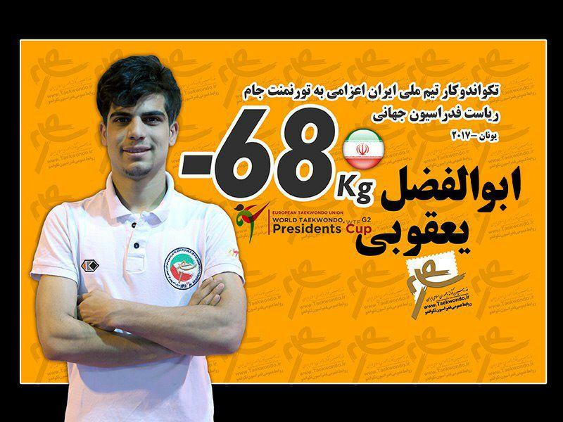 مبارزه تکواندوکار عنوان دار مازندرانی با پرچم امارات !!