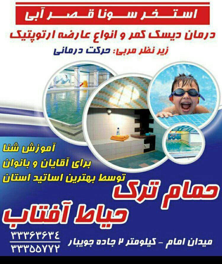 استخر قصر آبی - مراد محمدی ساری - جویبار