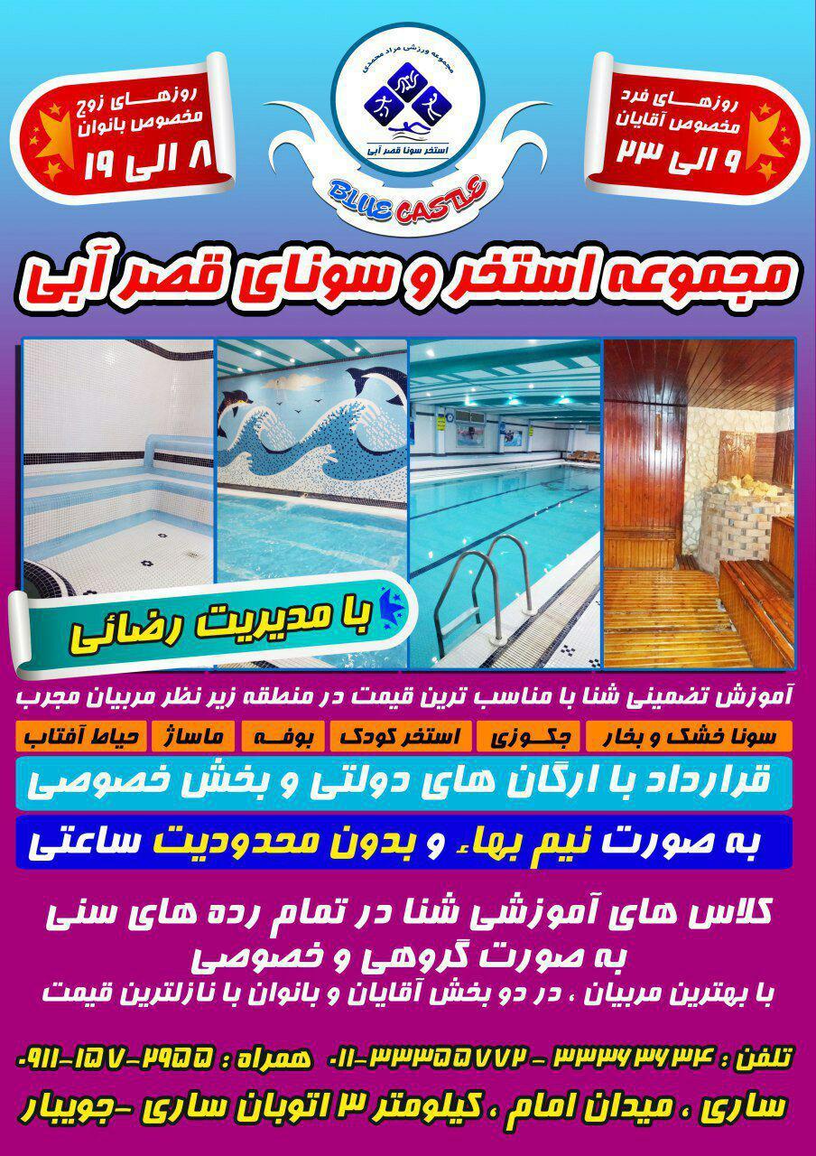 استخر قصر آبی مراد محمدی ساری - جویبار