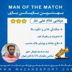بهترین بازیکن دیدار نساجی مازندران و  راه آهن تهران انتخاب شد + گرافیک