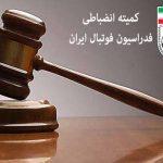 دکتر علیرضا صالحی: جعل امضا در کمیته انضباطی حقیقت ندارد