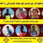 به نظر شما بهترین دفاع آخر این فصل لیگ های یک، دو و سه نمایندگان  استان مازندران چه کسی بوده است ؟