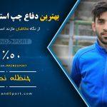بهترین دفاع چپ استان مازندران در فصلی که گذشت انتخاب شد + گرافیک