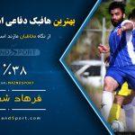 بهترین هافبک دفاعی استان مازندران در فصلی که گذشت انتخاب شد + گرافیک