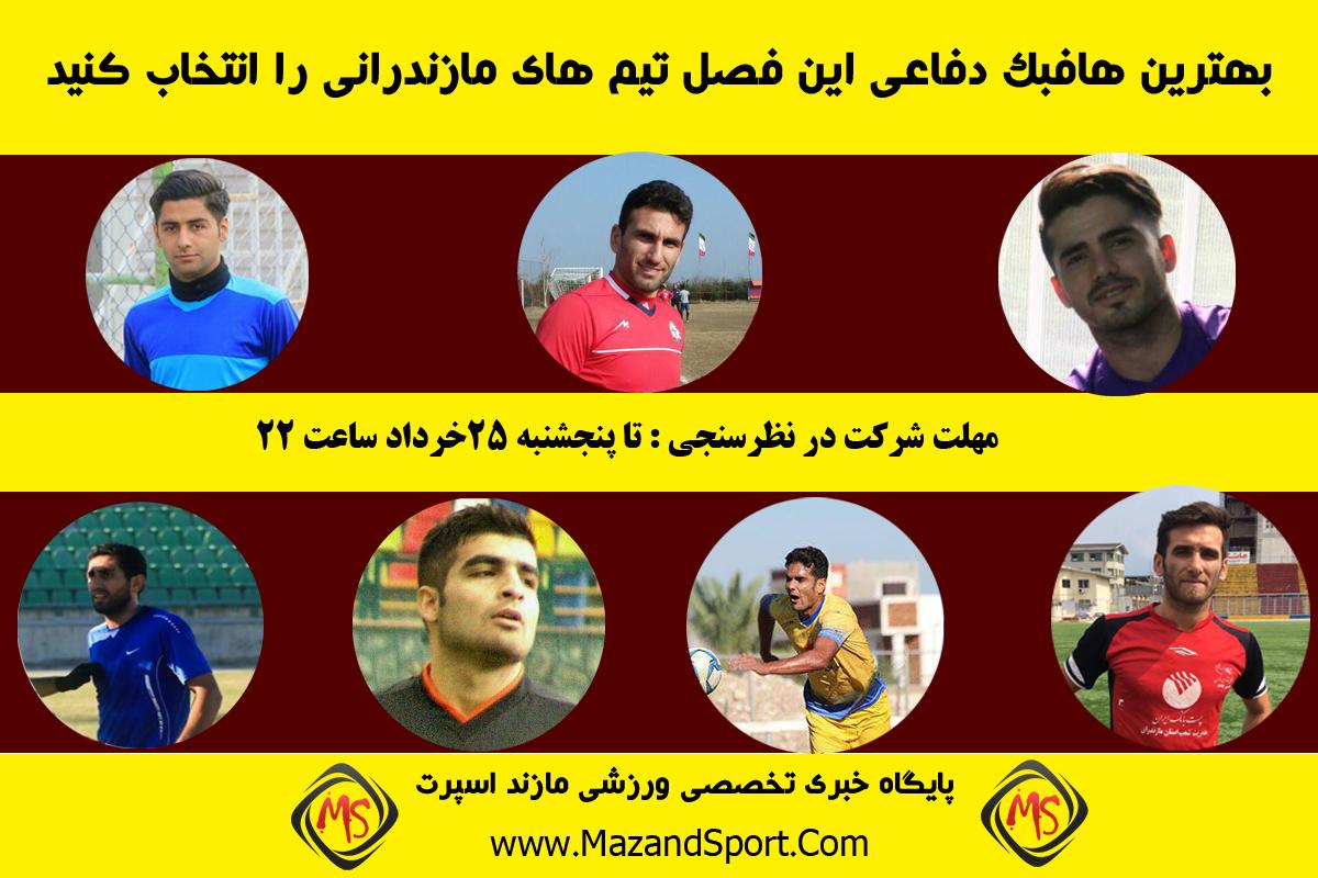 بهترین هافبک دفاعی استان مازندران در فصلی که گذشت را انتخاب کنید