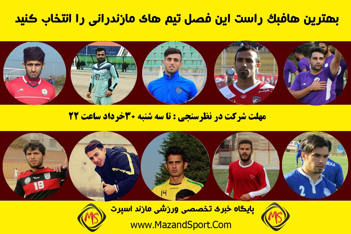 بهترین هافبک راست استان مازندران در فصلی که گذشت را انتخاب کنید