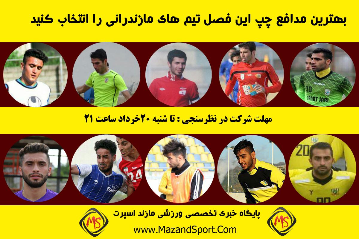 بهترین دفاع چپ استان مازندران در فصلی که گذشت را انتخاب کنید