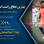 بهترین مدافع راست استان مازندران در فصلی که گذشت انتخاب شد + گرافیک