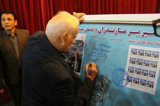 ضعف اطلاع رسانی و عدم استقبال از آئین رونمایی از تمبر ببر مازندران !