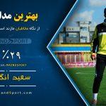 بهترین مدافعین آخر استان مازندران در فصلی که گذشت انتخاب شدند + گرافیک