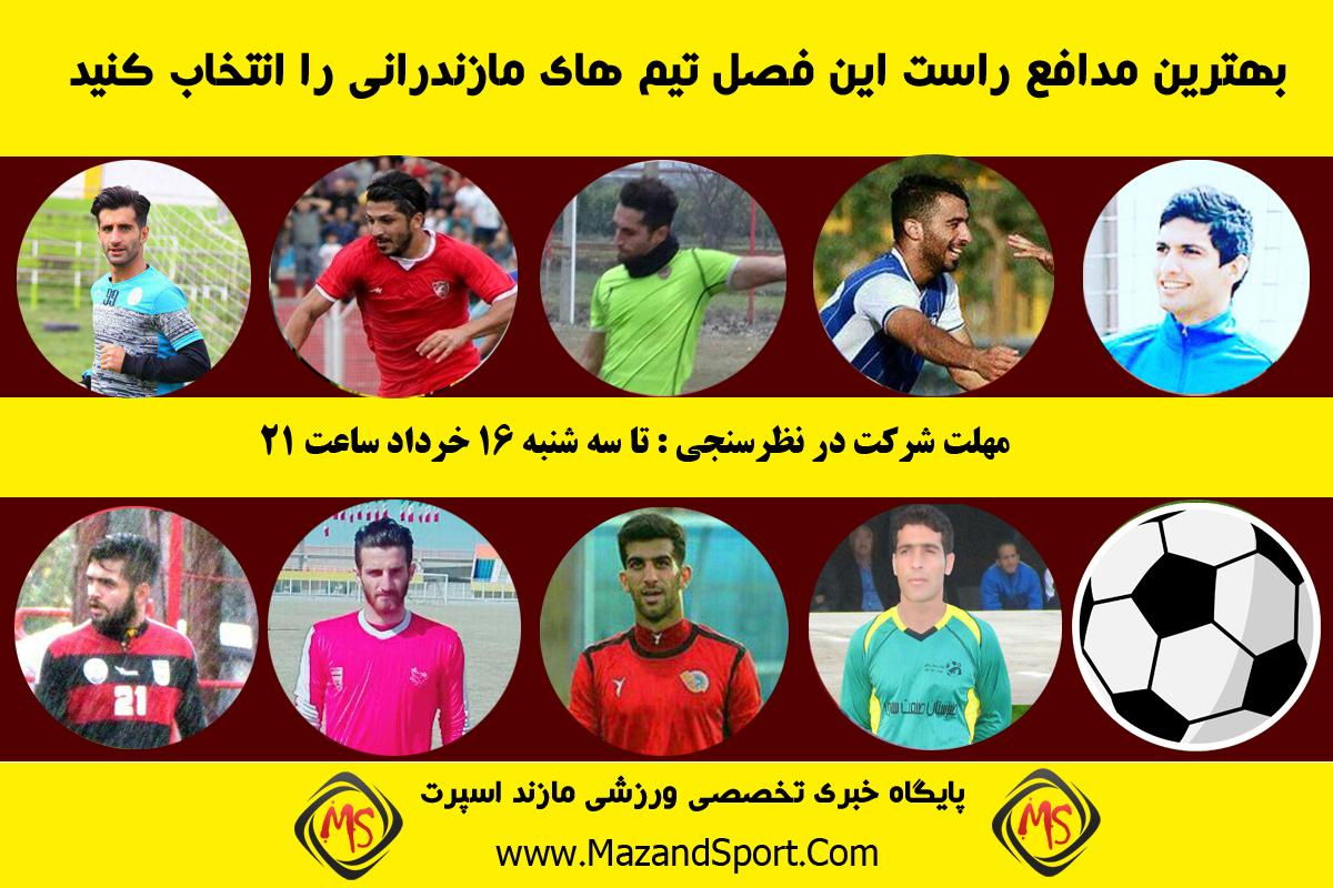 بهترین دفاع راست استان مازندران در فصلی که گذشت را انتخاب کنید