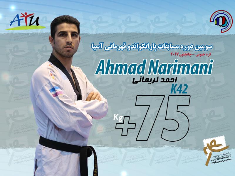 احمد نريماني قهرمان شد + عکس