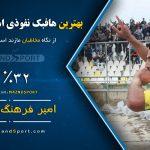 بهترین هافبک نفوذی استان مازندران در فصلی که گذشت انتخاب شد + گرافیک