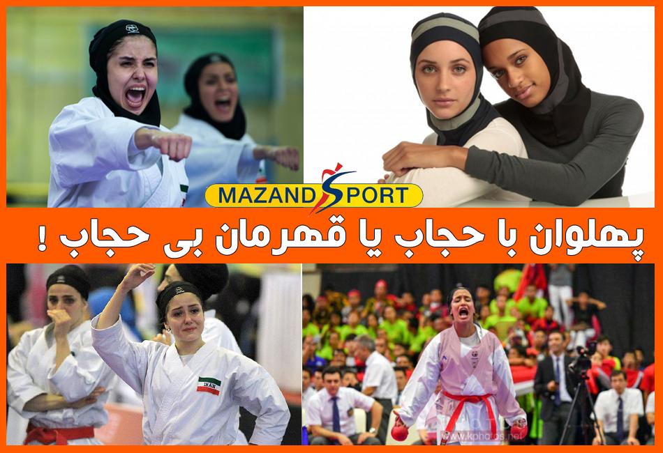 حجاب بانوان ایرانی مقامی با ارزش تر از مدال قهرمانی !
