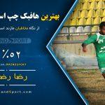 بهترین هافبک چپ استان مازندران در فصلی که گذشت انتخاب شد + گرافیک