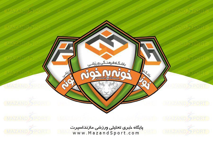 باشگاه خونه به خونه به اظهارات کذب مسئولان باشگاه فجر سپاسی شیراز پاسخ داد !