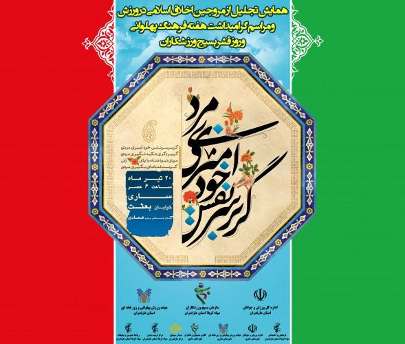 آیین تجلیل از مروجین اخلاق اسلامی در ورزش مازندران برگزار می شود