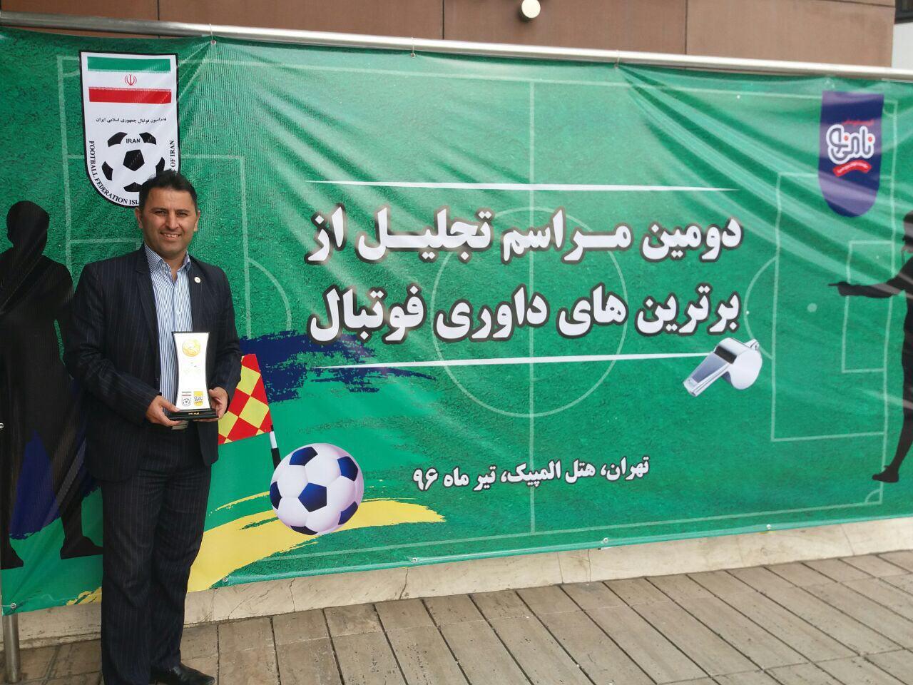 محمود نصیرلو برترین داور فوتسال شد/خورشیدی و کاظمی در جمع برترین های فوتبال