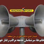 هیات های متخلف ورزشی استان مازندران تذکر جدی گرفتند !