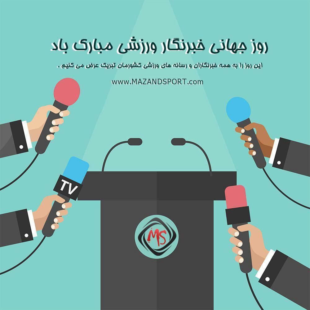 امروز روز ماست /ورزشی نویسان هم خبرنگارند؛ مرسی مدیرکل !