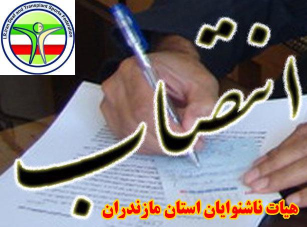 انتصاب نائب رییس هیات ناشنوایان استان مازندران