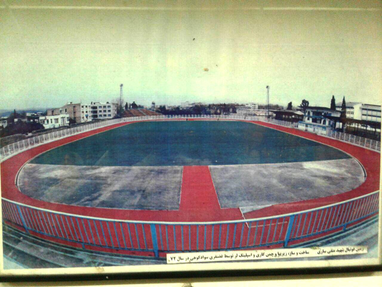 تکلیف آینده ورزشگاه شهید متقی ساری چه خواهد شد!؟