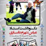 برگزاری نکوداشت نیمقرن مجاهدت استاد ناساری در عرصه خبر