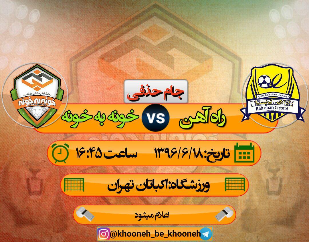 تیم فوتبال خونه به خونه مازندران عصر امروز راهی تهران شد