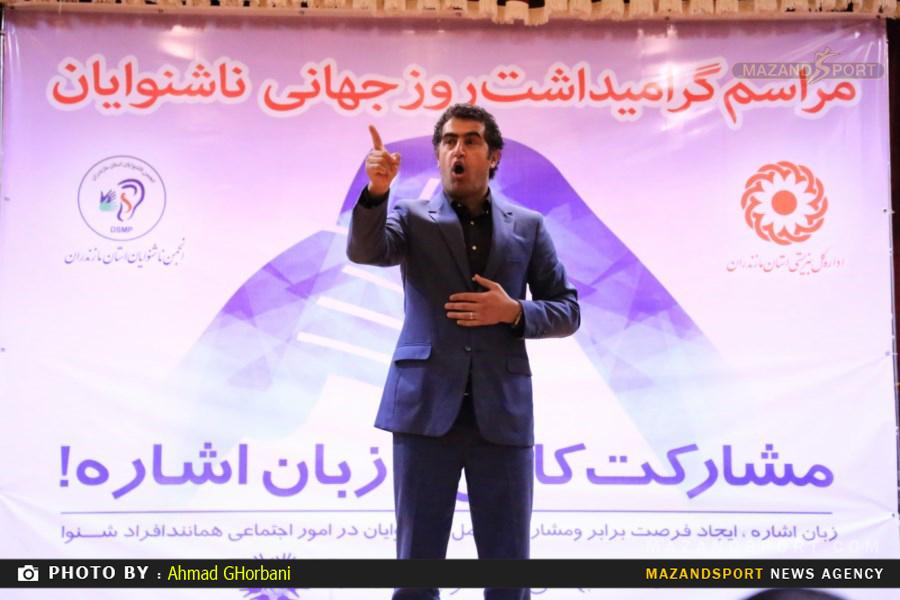 برگزاری مراسم هفته  جهانی ناشنوایان در مازندران / عکاس : احمدقربانی
