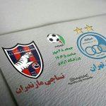 استقلال تهران – نساجی مازندران/عقده گشایی لیگ برتری نساجی در آزادی !