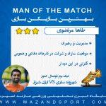 بهترین بازیکن دیدار شهروند ساری و ارژن شیراز انتخاب شد + گرافیک