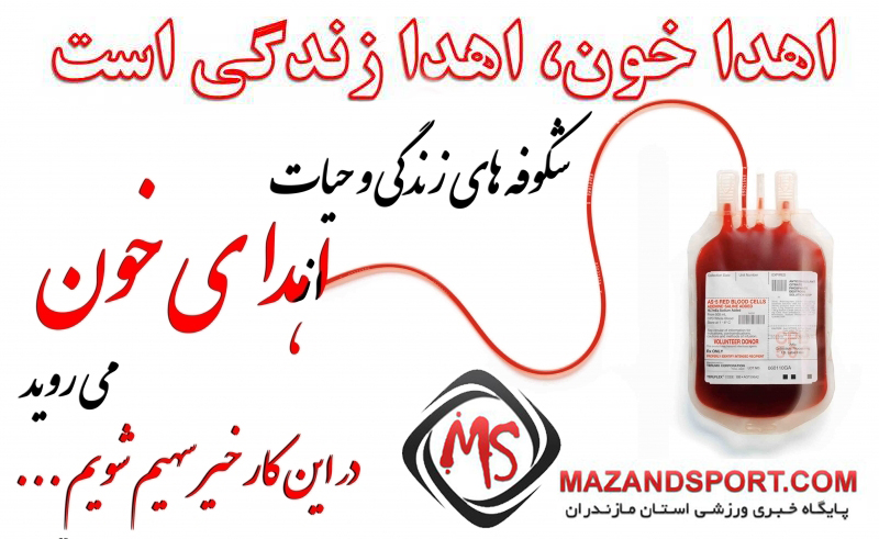 جهت اهدای خون جامعه ورزش و خبرنگاران مازندران به مردم عزیز کرمانشاه