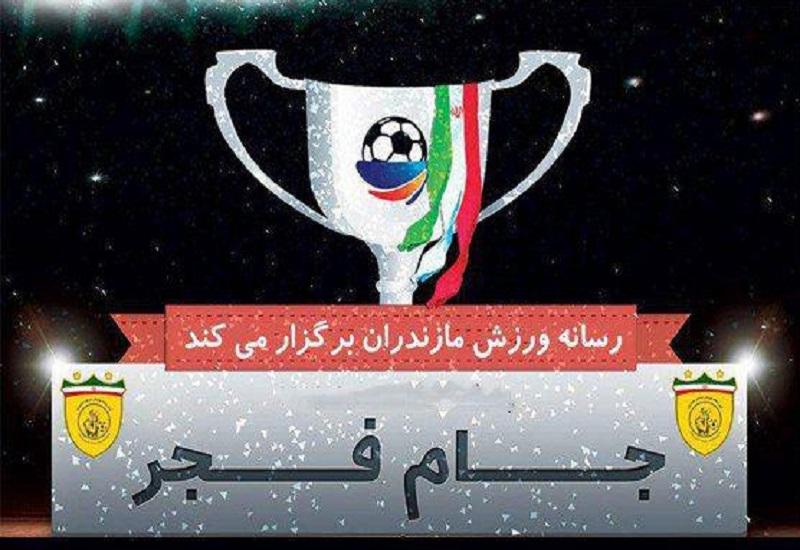 تورنمنت چهارجانبه جام فجر با حضور بزرگان فوتبال مازندران برگزار خواهد شد + برنامه بازی ها