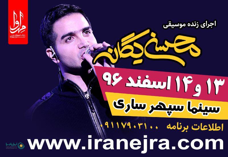 کنسرت محسن یگانه در مرکز استان