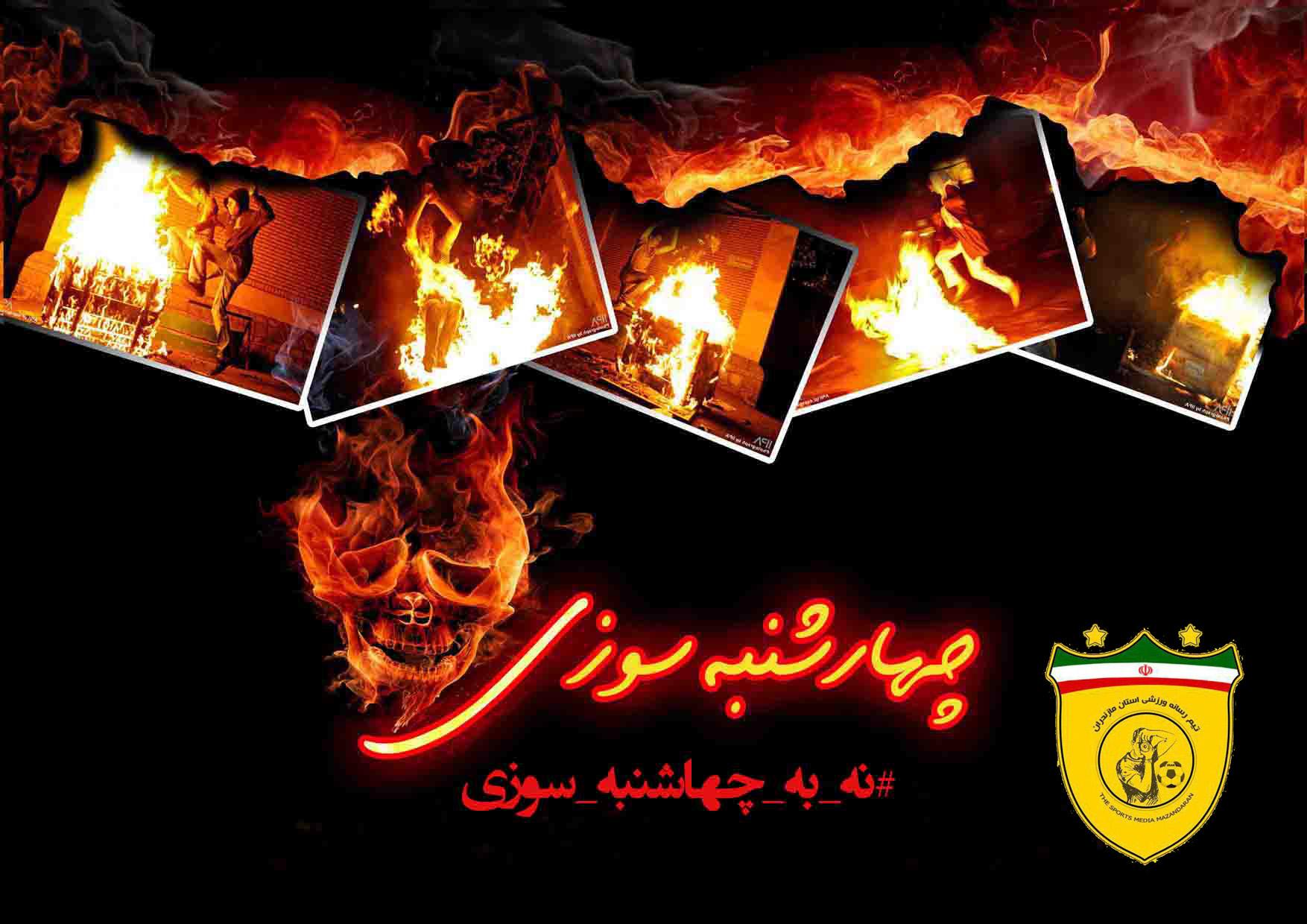 حمایت از کمپین «نه به چهارشنبه سوزی» توسط اعضای رسانه ورزش مازندران + عکس