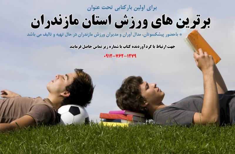 برترین های ورزش استان مازندران تهیه و تالیف می شود