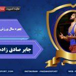 جابر صادق زاده چهره سال ورزش مازندران در سال ۹۶  شد + گرافیک