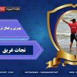 ۱۰ هیات برتر استان مازندران در سال ۱۳۹۶ مشخص شدند + گرافیک