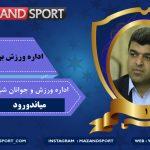 اداره ورزش برتر شهرستان های استان مازندران انتخاب شد + گرافیک