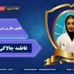 فاطمه چالاکی بانوی سال ورزش استان مازندران در سال ۱۳۹۶ شد + گرافیک