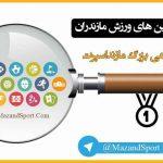 بهترین و فعال ترین هیات ورزشی استان مازندران در سال ۱۳۹۶را انتخاب کنید