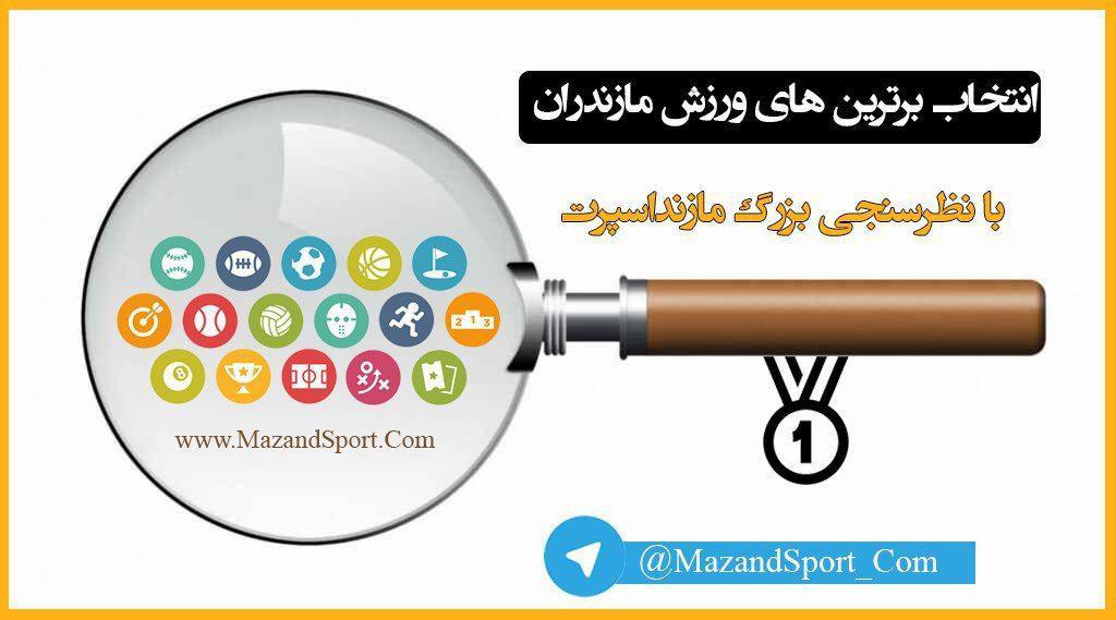 چهره سال ورزش استان مازندران در سال ۱۳۹۶ را انتخاب کنید