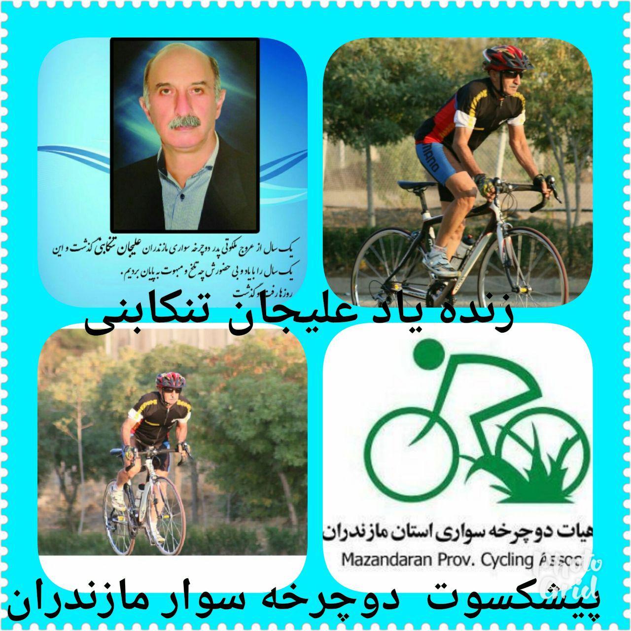 اختتامیه دوازدهمین دوره از مسابقات قهرمانی لیگ دوچرخه سواری مازندران برگزار شد