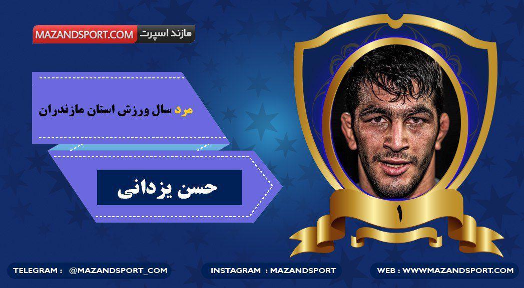 حسن یزدانی مرد سال ورزش استان مازندران در سال ۹۶ شد + گرافیک