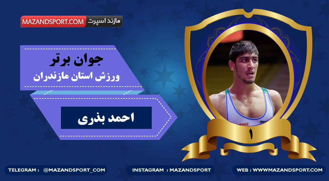 جوان برتر ورزش استان مازندران در سال ۱۳۹۶ مشخص شد + گرافیک
