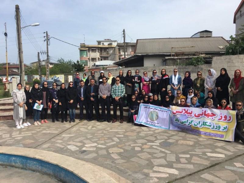 مراسم گرامیداشت روز جهانی پیلاتس در تنکابن برگزار شد