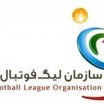 فراخوان عمومی برای شناسایی تامین کننده توپ مسابقات فوتبال فصل ۹۸-۹۷