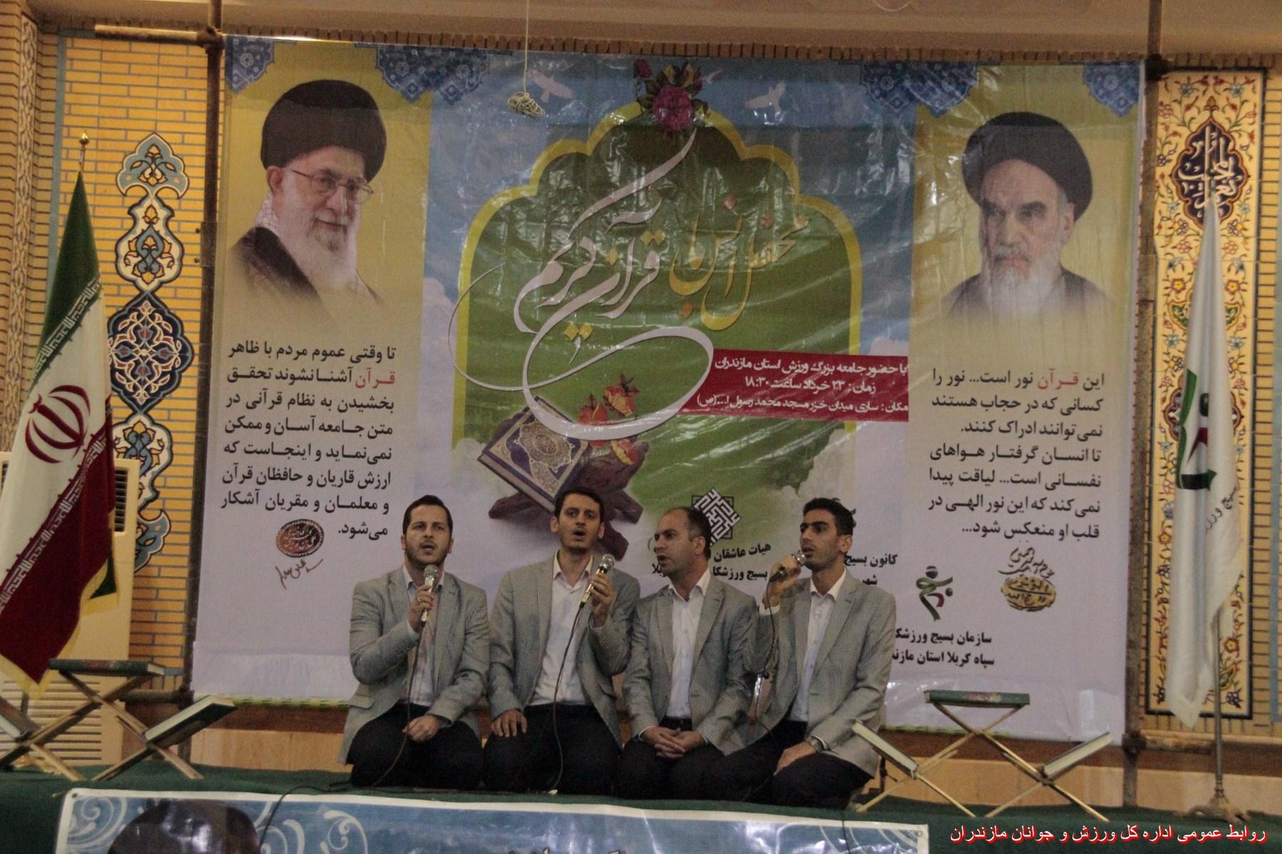 گزارش تصویری محفل انس با قرآن کریم جامعه ورزش مازندران