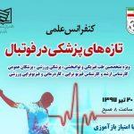 از برگزاری کنفرانس علمی تازه های پزشکی در فوتبال تا افتتاح مرکز ارزیابی های پزشکی فوتبال